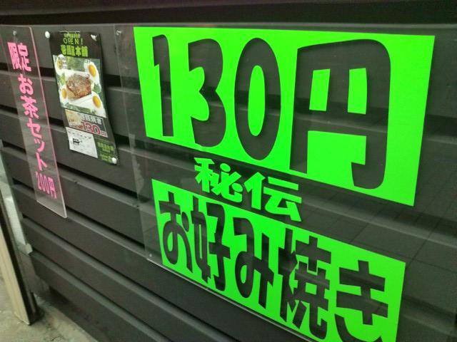 20100118_壱銭屋本舗相模原店-003