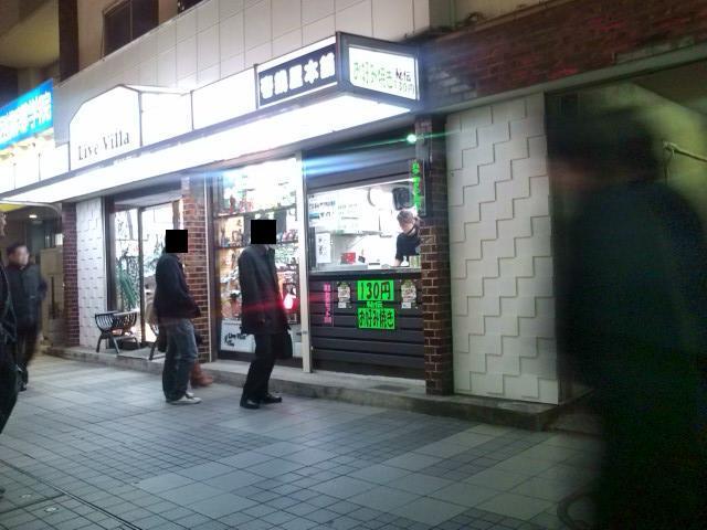 20100118_壱銭屋本舗相模原店-002