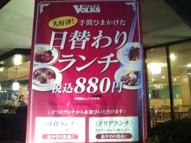20100120_Volks相模原店-002