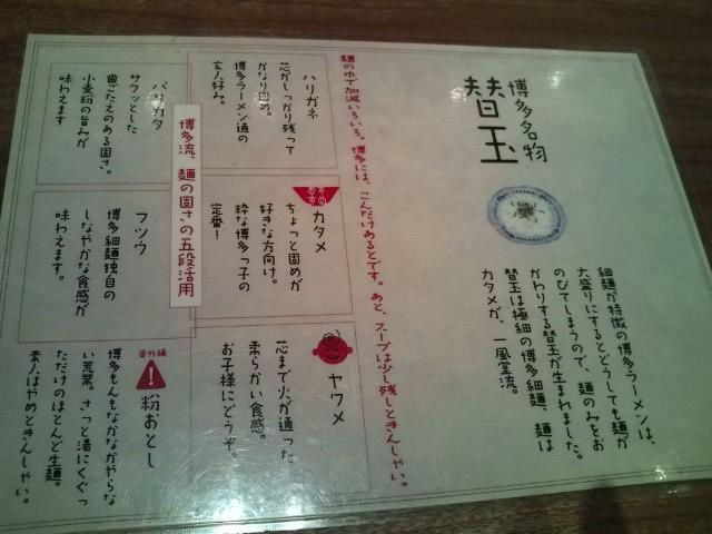 20100123_博多一風堂コレクション町田店-004
