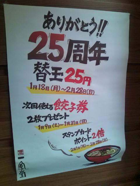20100123_博多一風堂コレクション町田店-002