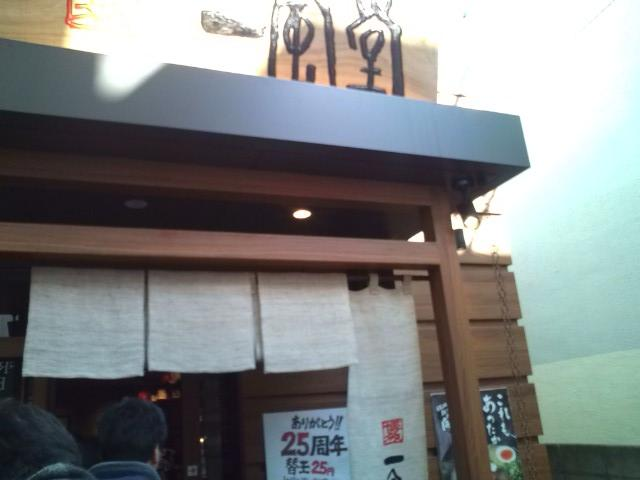 20100123_博多一風堂コレクション町田店-001
