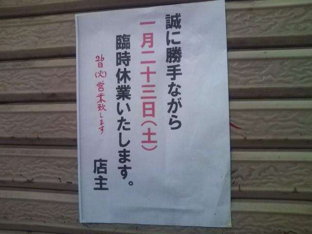 20100123_小陽生煎饅頭屋-001