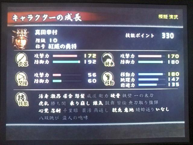 20100123_戦国無双-002