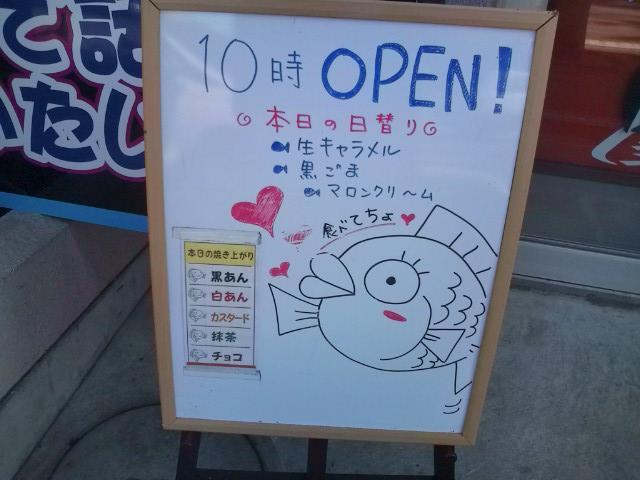 20100124_たいやき藤家相模原星ヶ丘店-002