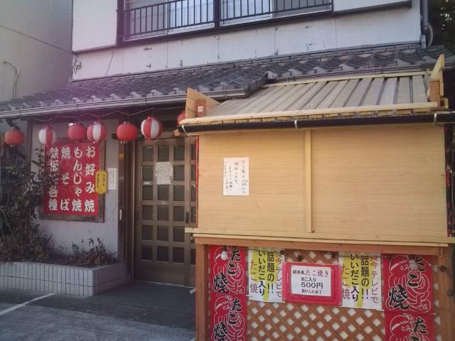20100124_お好み焼鉄板焼じゃんぷ相模原店-002