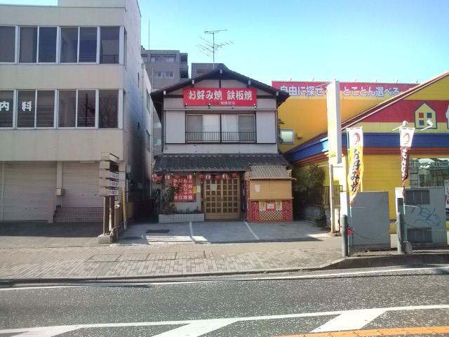 20100124_お好み焼鉄板焼じゃんぷ相模原店-001