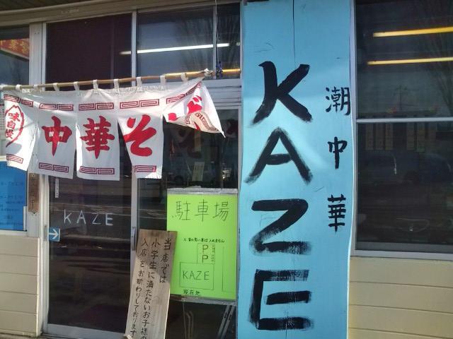 20100124_潮中華KAZE-004