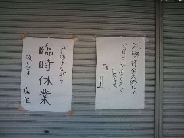 20100124_大勝軒相模原店-001