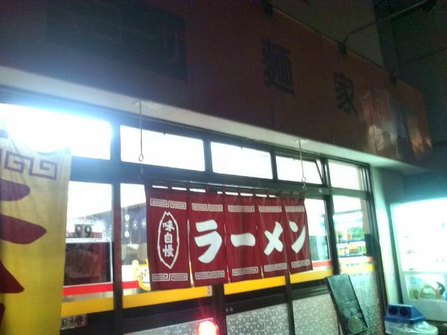 20100124_麺屋すな川-004