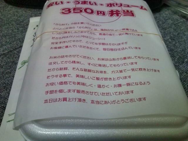 20100125_とくとく弁当-004
