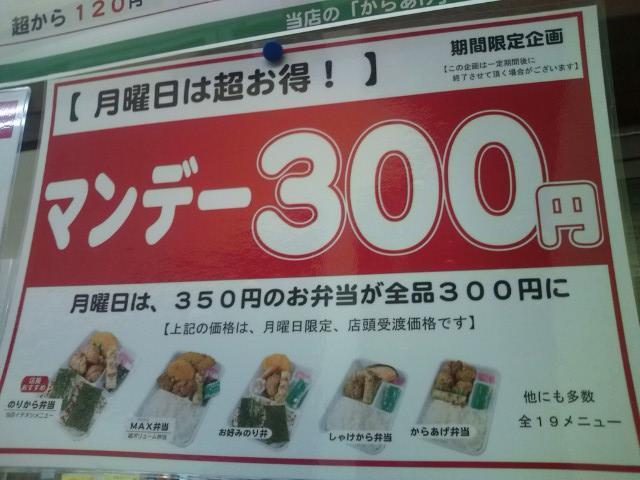 20100125_とくとく弁当-003