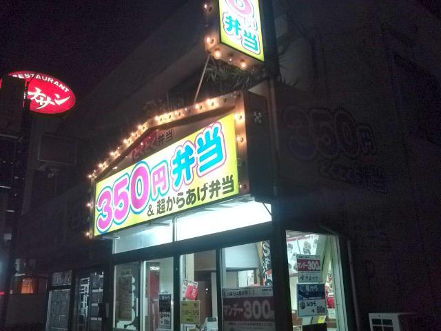 20100125_とくとく弁当-001
