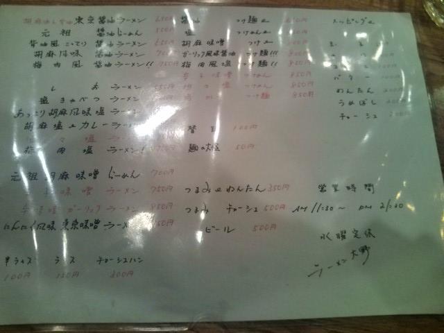20100129_ラーメン大野-003