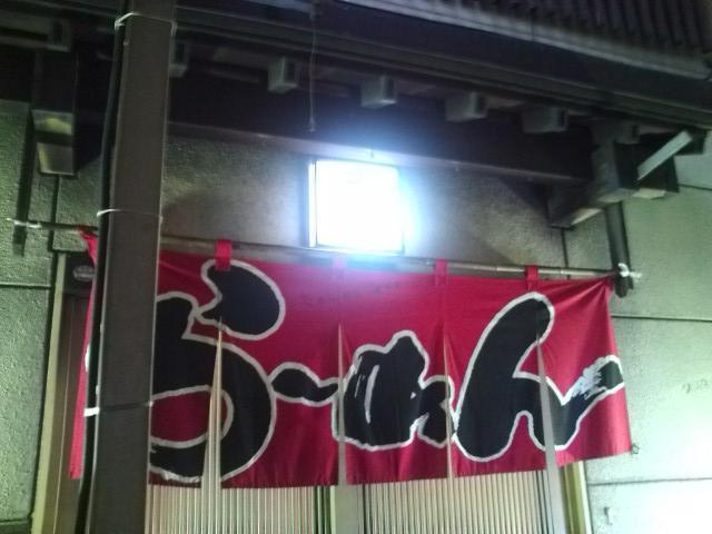 20100129_ラーメン大野-002