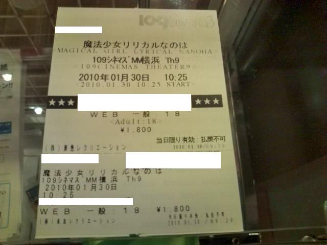 20100130_109シネマズMM横浜-002