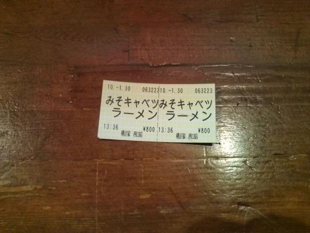 20100130_ラーメン横浜家西口店-004