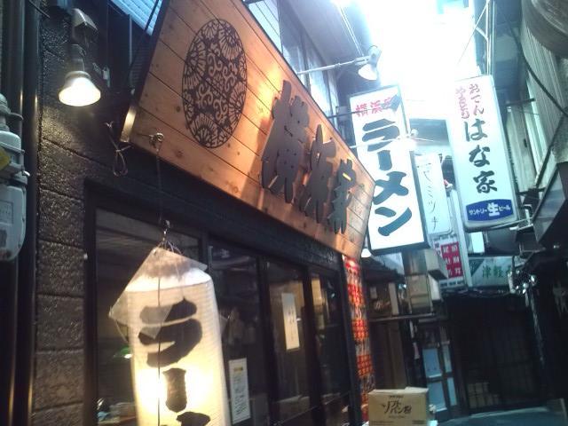 20100130_ラーメン横浜家西口店-001