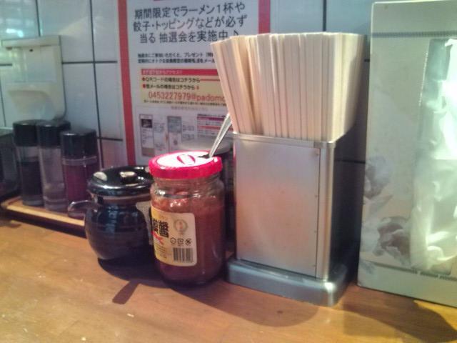 20100130_ラーメン横浜家西口店-003
