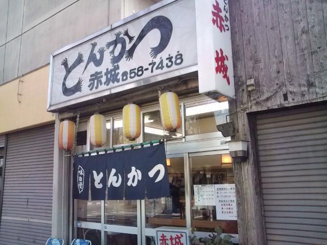 20100131_とんかつ赤城-001