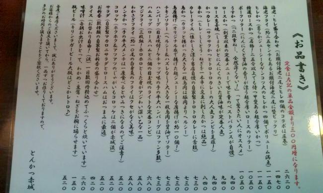 20100131_とんかつ赤城-002