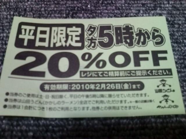 20100202_山田うどん田名店-004