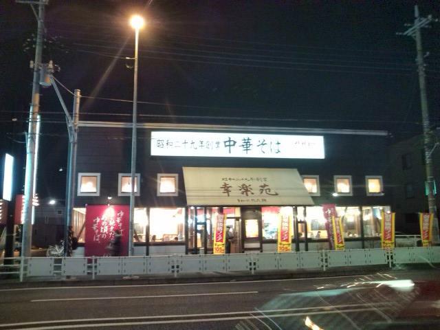 20100203_幸楽苑相模原店-001