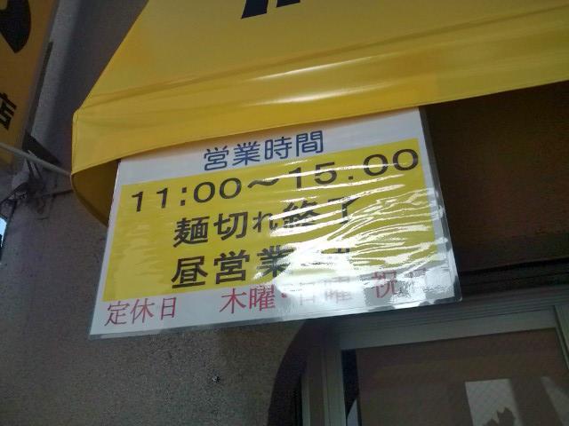 20100205_ラーメン二郎高田馬場店-002