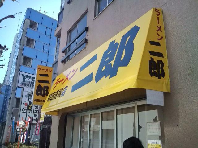 20100205_ラーメン二郎高田馬場店-001