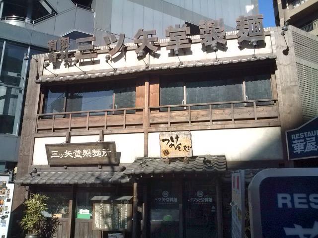 20100205_三ツ矢堂製麺高田馬場店-001