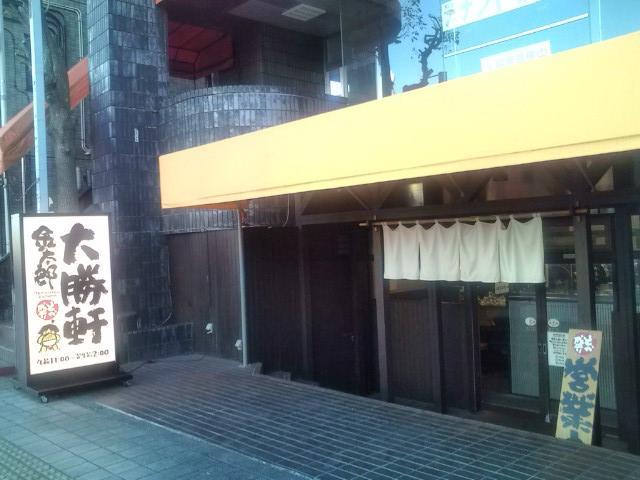 20100207_大勝軒金太郎-005