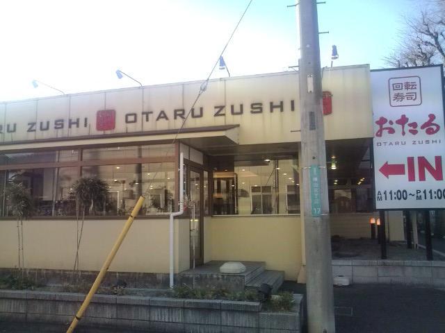 20100207_おたる寿し相模原横山店-002