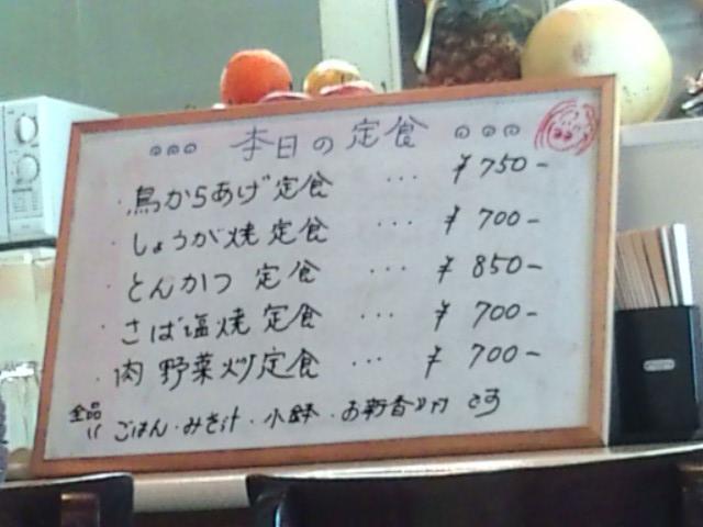 20100209_居酒屋ダイニングONE-003
