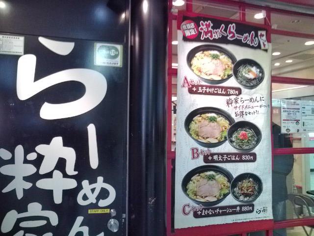 20100213_らーめん粋家赤羽店-006