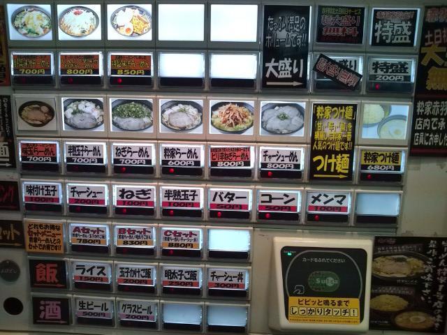 20100213_らーめん粋家赤羽店-003