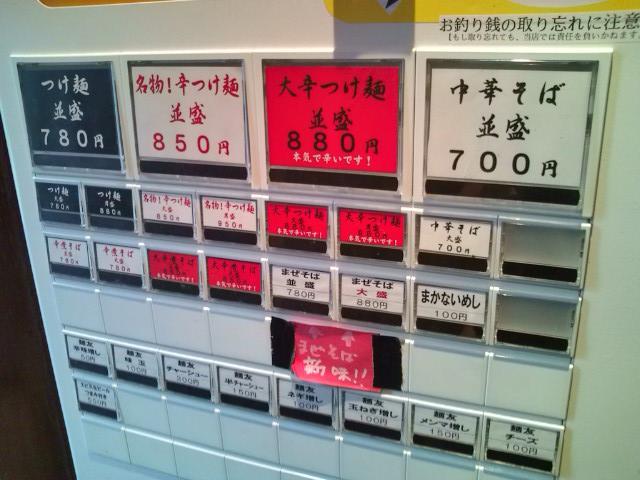 20100213_つけ麺RB-001
