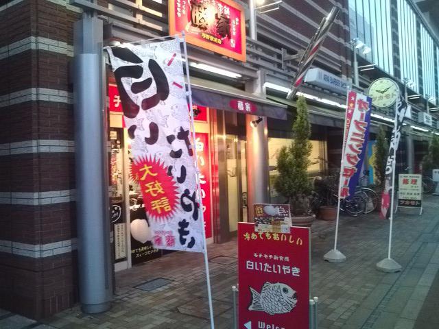 20100213_たいやき本舗藤家与野駅前店-003