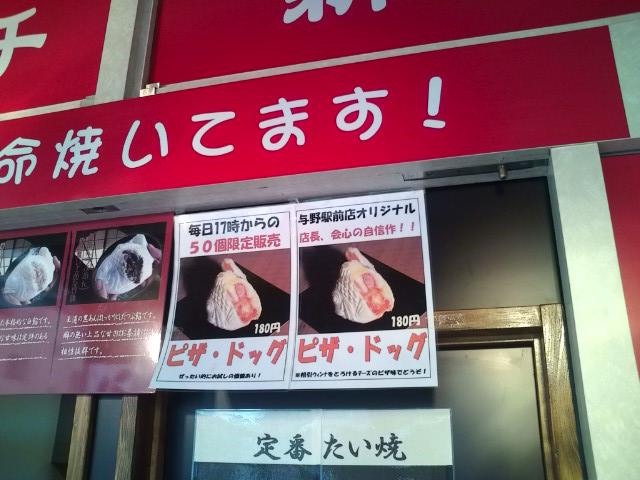 20100213_たいやき本舗藤家与野駅前店-002