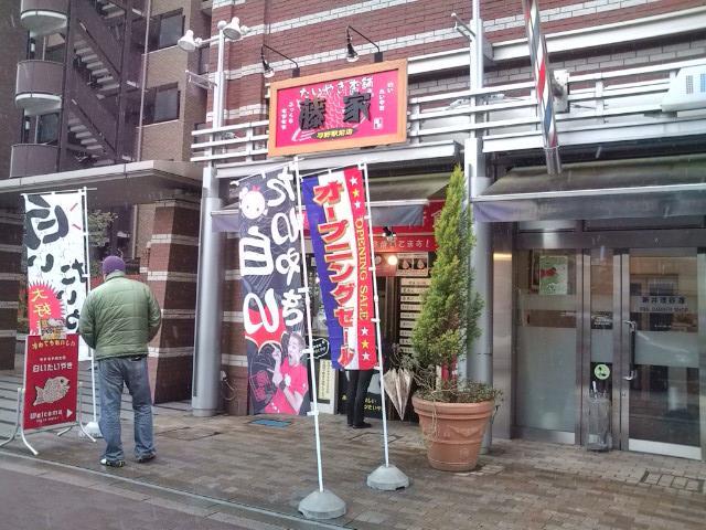 20100213_たいやき本舗藤家与野駅前店-001