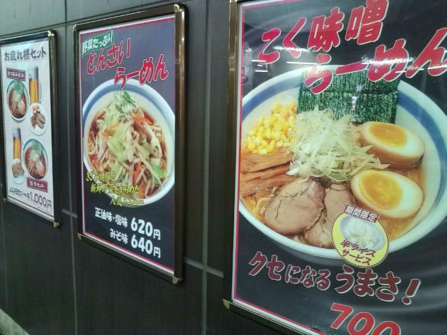 20100213_麺すたんど直久-003