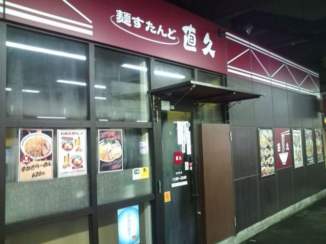 20100213_麺すたんど直久-001