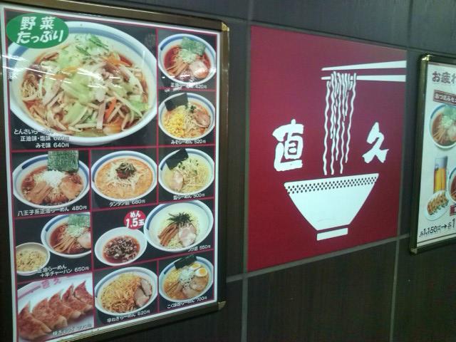 20100213_麺すたんど直久-002