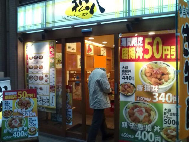 20100214_松八川口店-001