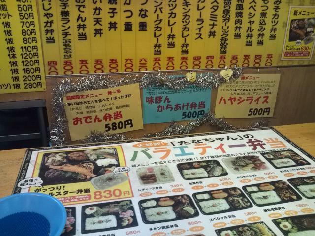 20100216_たなちゃん弁当-002