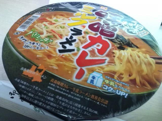 20100216_味噌カレーミルクラーメン-001