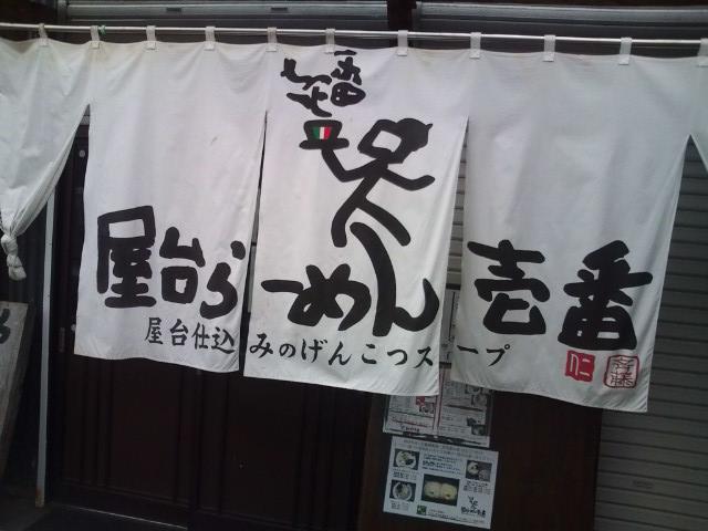 20100217_屋台らーめん壱番-001