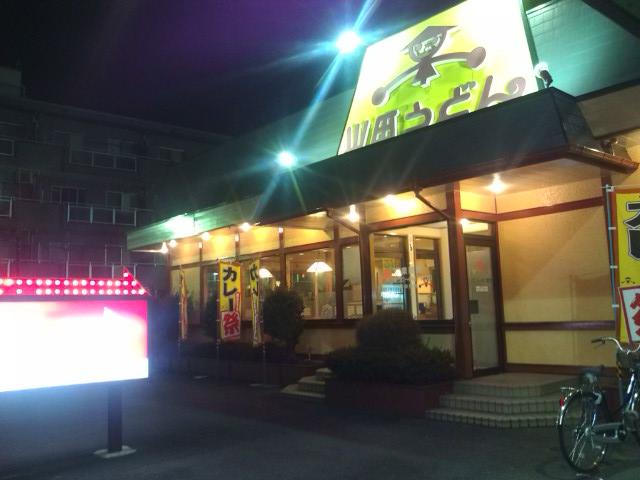 20100218_山田うどん相模原中央店-001