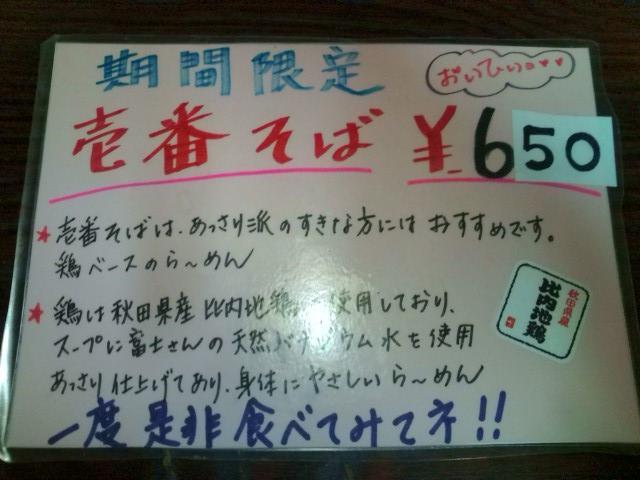 20100221_屋台らーめん壱番-001