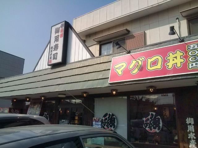 20100224_御用寿司田名店-005