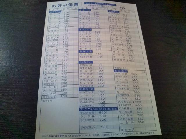 20100224_御用寿司田名店-003